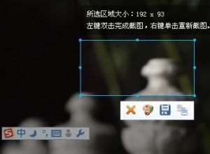 搜狗拼音输入法QQ拼音输入法屏幕截图功能设置