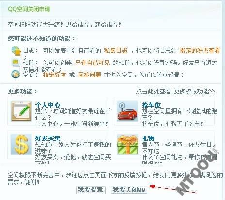 guanbi-QQkongjian