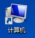 Windows7和XP系统去掉桌面快捷方式的小箭头方法
