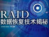 RAID数据恢复技术