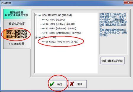 用dataexplore恢复U盘数据