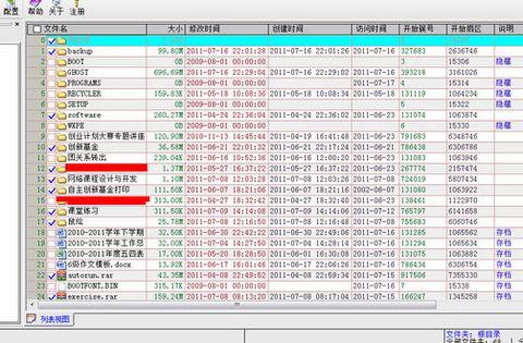 dataexplore扫描U盘