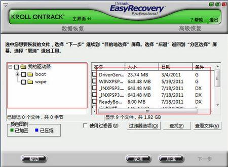 用EasyRecovery恢复U盘数据