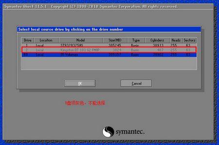 用ghost恢复U盘数据文件