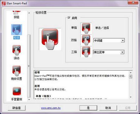 Ubuntu下设置与win一致的多点触控