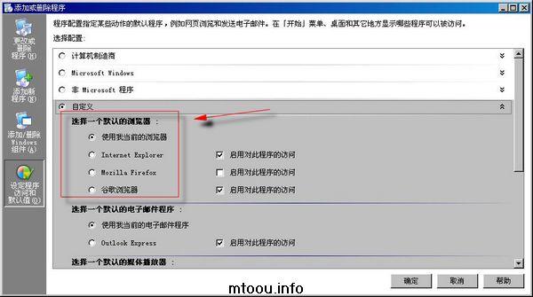 通过控制面板来快速设置默认浏览器
