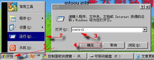 """通过""""运行""""打开控制面板"""