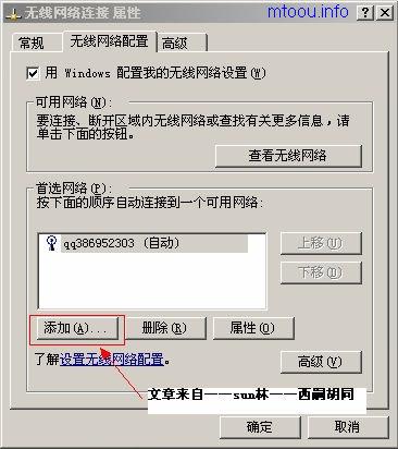 先将笔记本在开启SSID广播情况下连接上无线网络