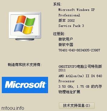 AMD速龙II X4 640超频