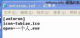 autorun.inf文件的修改