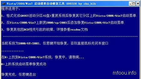 xp与windows7两个系统重装后win7启动不了的解决方法