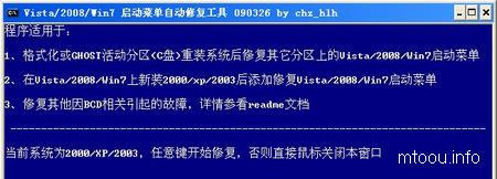 xp-win7双系统重装如何恢复启动菜单