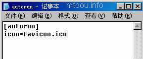 创建一个名为autorun.inf的文本文档