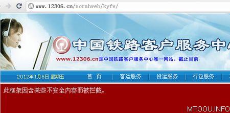 谷歌浏览器提示www.12306.cn:此框架因含某些不安全内容而被拦截。