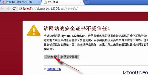 chrome谷歌浏览器提示12306.cn的安全证书不受信任
