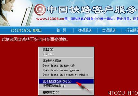 chrome谷歌浏览器访问买火车票网是提示:此框架因含某些不安全内容而被拦截