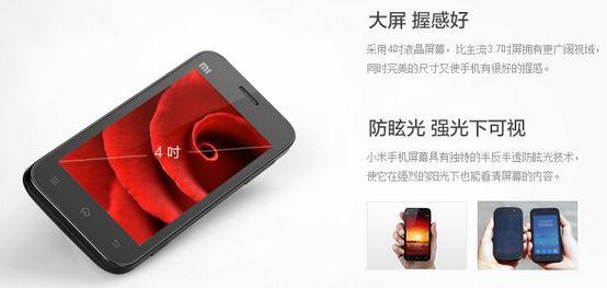 小米手机评测点评,4寸防眩光大尺寸屏幕