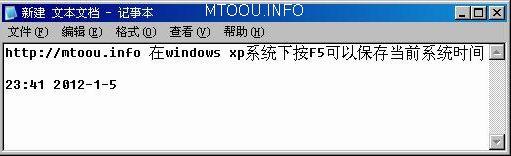 windows xp记事本也可以保存写作时间