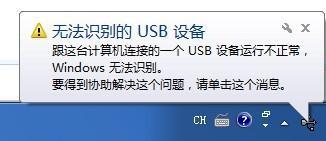 U盘无法识别怎么办?电脑提示无法识别的usb设备