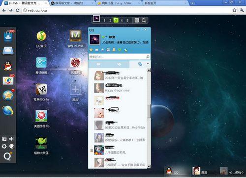 webqq界面