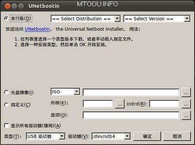 u盘安装ubuntu