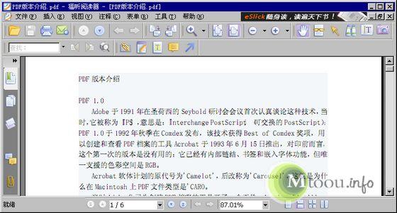 通过福昕PDF阅读器软件来打开PDF文件