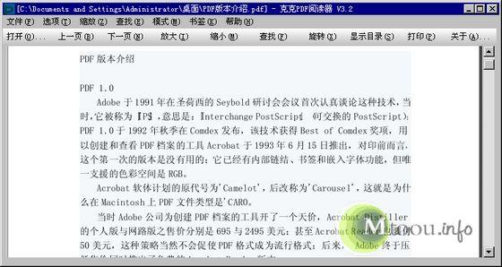 用克克PDF阅读器打开PDF文件