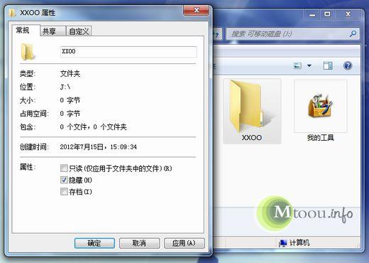 Win7怎么隐藏文件夹,如何隐藏文件夹?