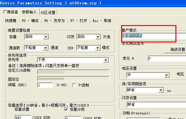 u盘量产软件解决u盘0字节无法格式化问题