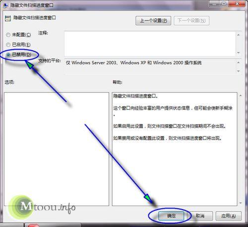 """选择""""已禁用""""即可关闭Windows文件保护"""