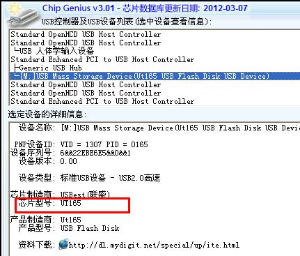 UT165芯片U盘量产