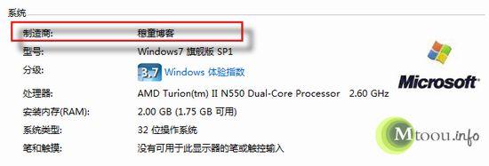 修改Win7、Win8系统制造商信息