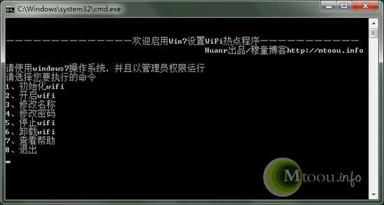 Win7设置WiFi热点程序:虚拟WiFi开/关与设置一键搞定