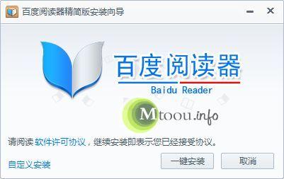 百度阅读器安装界面