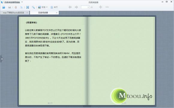 TXT电子书与PDF文件阅读有新法,百度阅读器体验佳