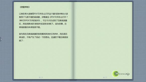 全屏模式阅读TXT格式文件