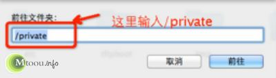 苹果Mac OS X hosts文件位置