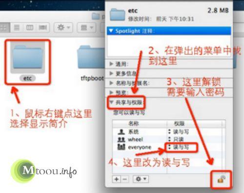 苹果Mac OS X系统打开hosts文件