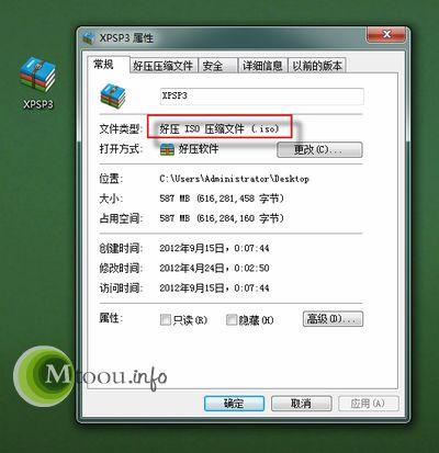 压缩软件打开iso文件