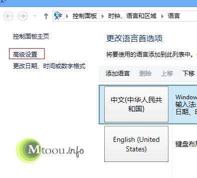 设置win8英文输入法