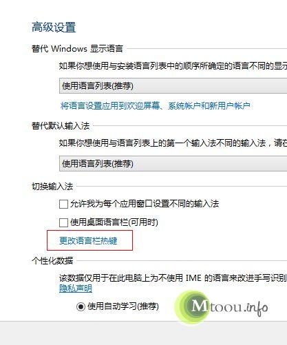 更改切换Win8语言栏热键(快捷键)