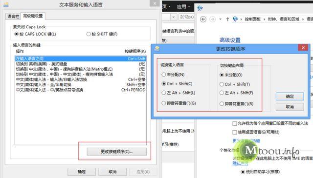 Win8设置ctrl+shift语言切换