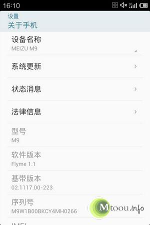 魅族M9 flyme OS 1.1测评
