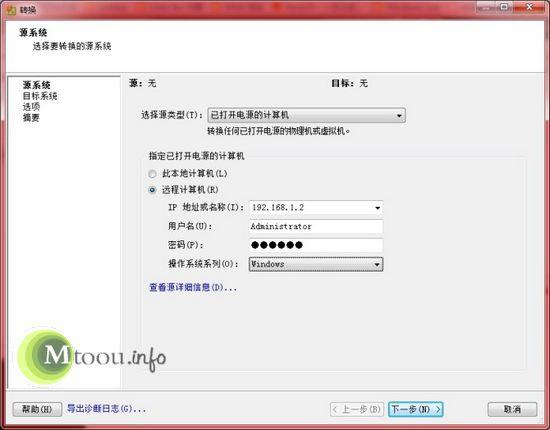 VMware物理系统虚拟化技术P2V(Physical to Virtual)