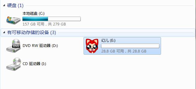给电脑U盘盘符换上个性图标