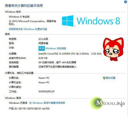 修改windows制造商名称及系统logo图片