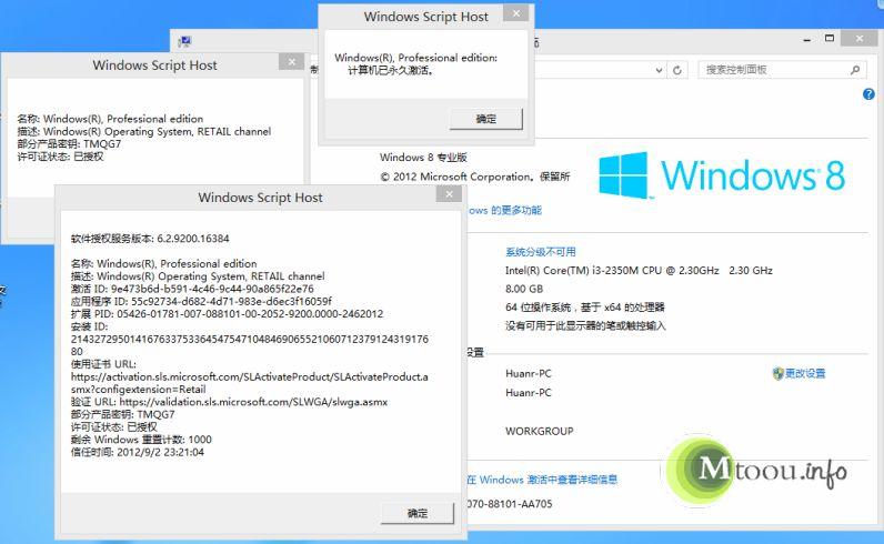 Win8从安装后通过电话免费激活(点图片可看大图)