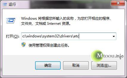 通过运行功能快速抵达Hosts文件位置