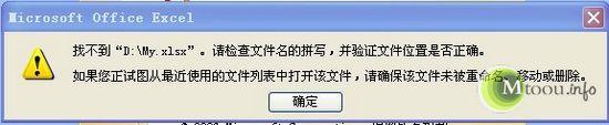 excel提示找不到D:\MY.XLSX的解决办法