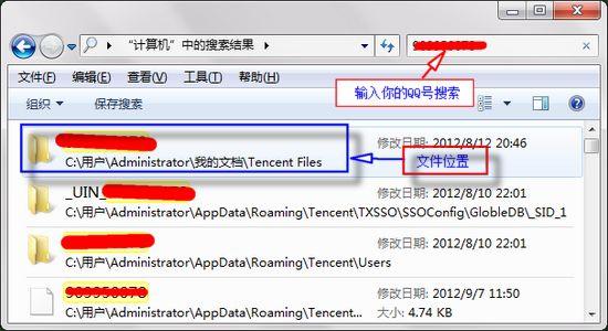 通过在地址栏的搜索功能搜索QQ号来找到聊天记录的保存位置